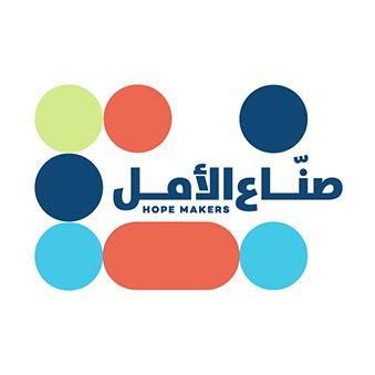 Arab-Hope-Makers-2017-Bionic-Limbs